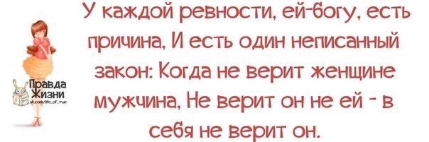 kak-perestat-revnovat-muzha-sovety-psixologa