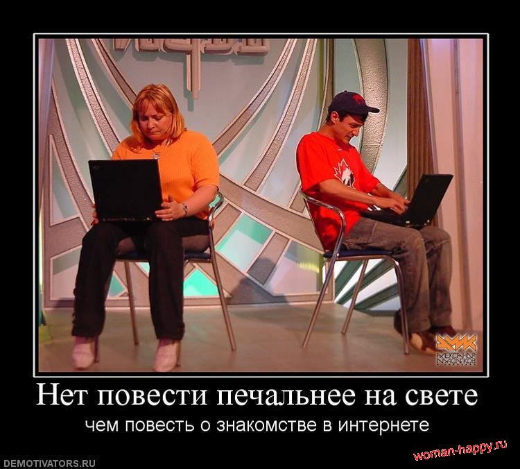 kak-poznakomitsya-s-devushkoj-v-internete-chto-napisat-primery