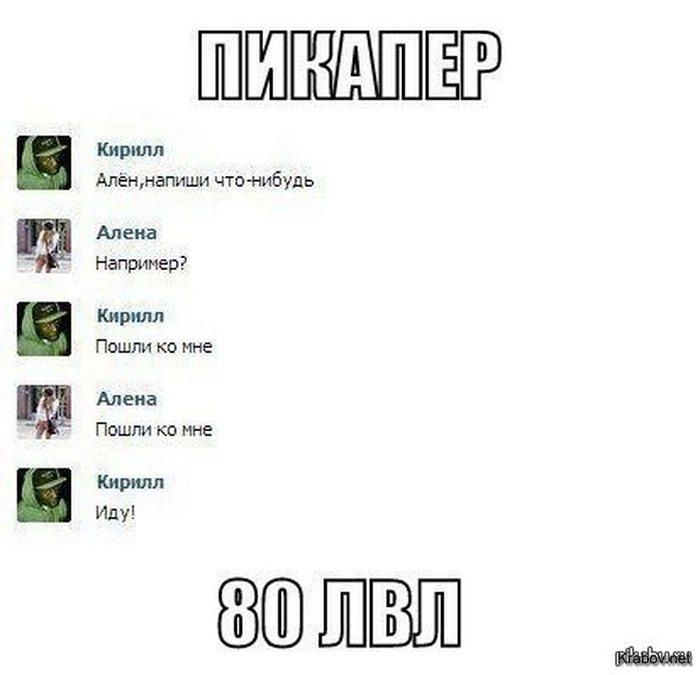 kak-poznakomitsya-s-devushkoj-v-vk-primery-perepiski