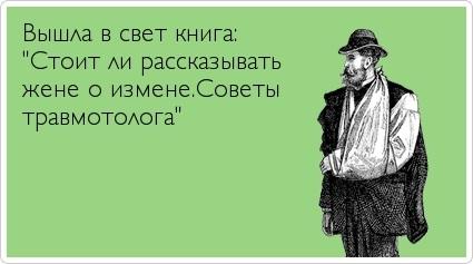 kak-prostit-izmenu-muzha-sovety-psixologa