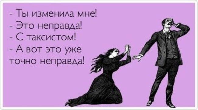 kak-prostit-izmenu-zheny-sovety