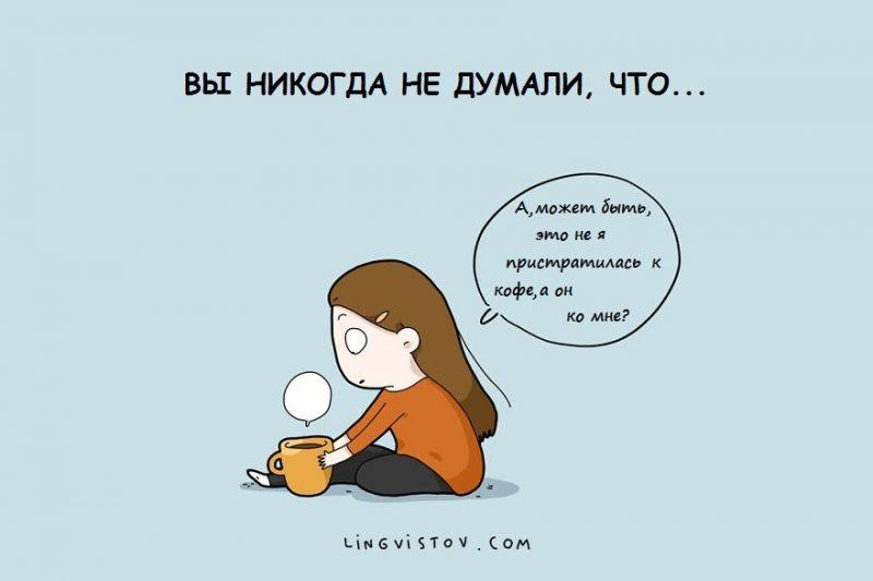 chem-vreden-kofe-dlya-muzhchin