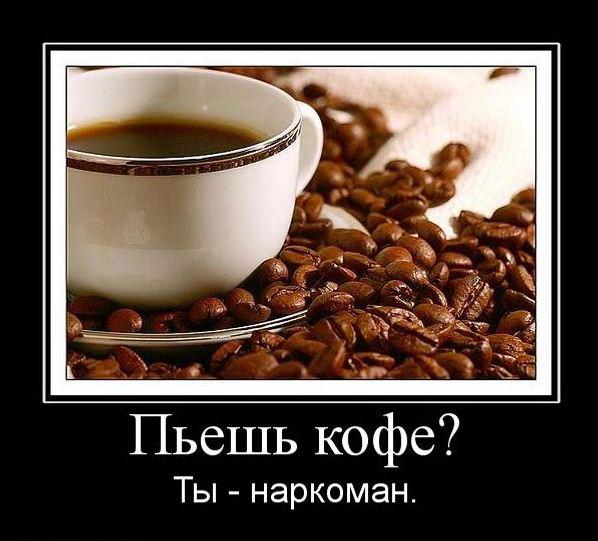 chem-vreden-kofe-dlya-organizma