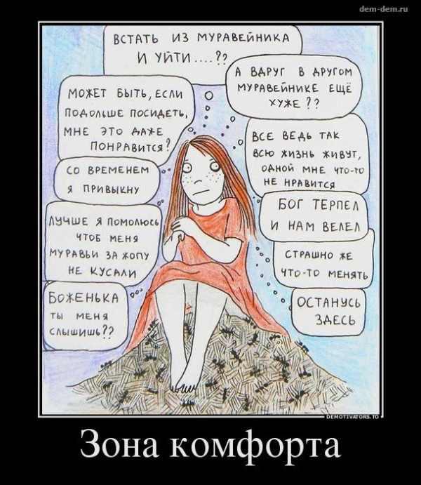 kak-vyjti-iz-zony-komforta-i-nachat-novuyu-zhizn