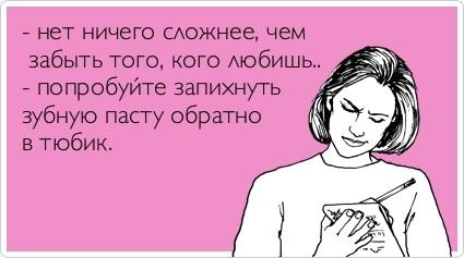 kak-zabyt-devushku-kotoruyu-lyubish-a-ona-tebya-net-sovety-psixologa