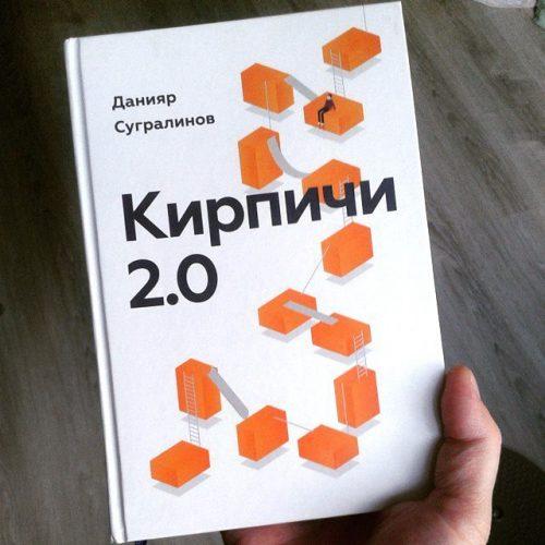 daniyar-sugralinov-kirpichi-2.0
