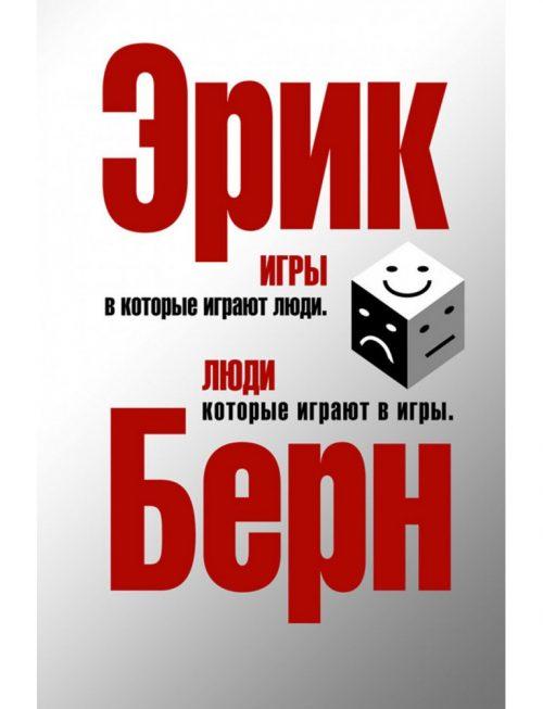 e'rik-bern-igry'-v-kotory'e-igrayut-lyudi-lyudi-kotory'e-igrayut-v-igry'