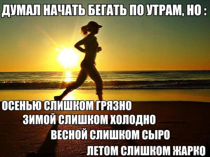 kak-nachat-begat-po-utram-s-nulya