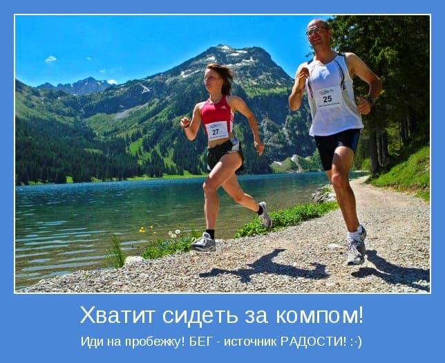 kak-nachat-begat-pravilno-novichku-dlya-poxudeniya