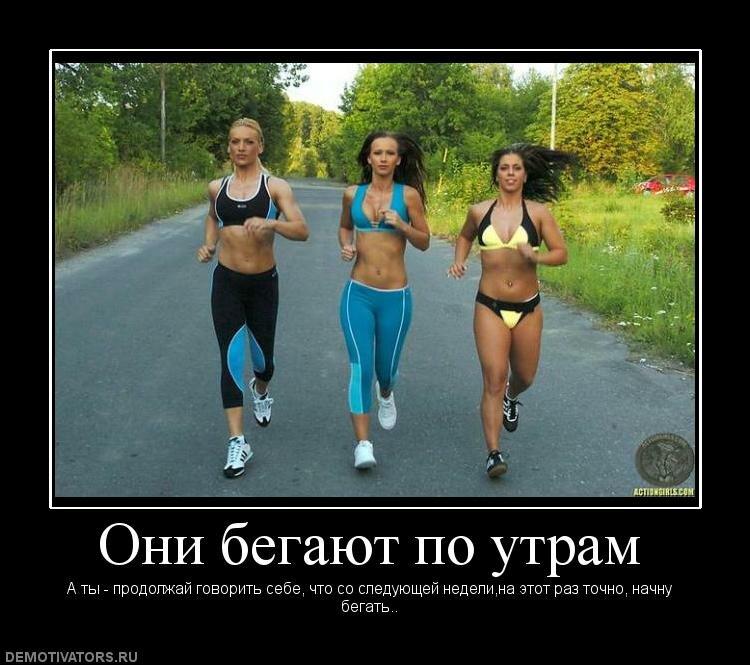 kak-nachat-begat-s-nulya-dlya-poxudeniya-zhenshhine