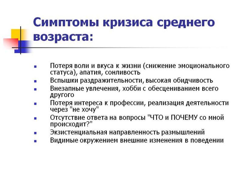 krizis-srednego-vozrasta-u-muzhchin