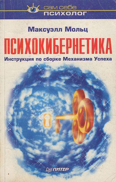maksvell-mol'c-psixokibernetika