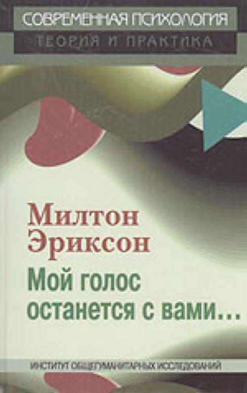 milton-e'rikson-moj-golos-ostanetsya-s-vami