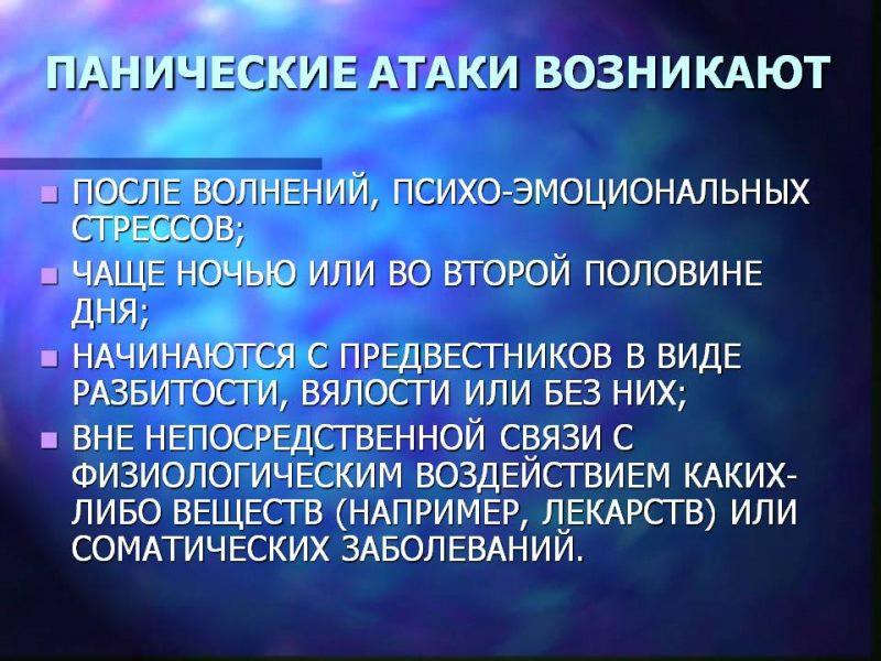 panicheskaya-ataka-eto-chto
