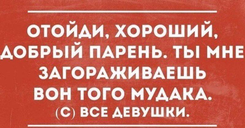 pochemu-devushki-lyubyat-ploxix-parnej
