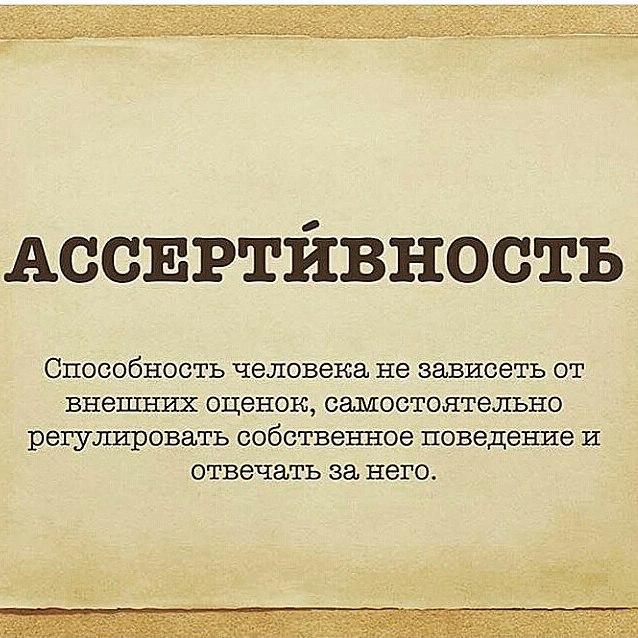 chto-takoe-assertivnost