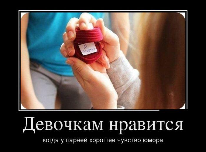 kak-nravitsya-devushkam