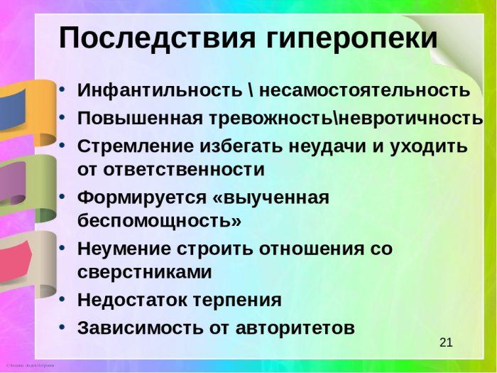 otkuda-beretsya-infantilnost