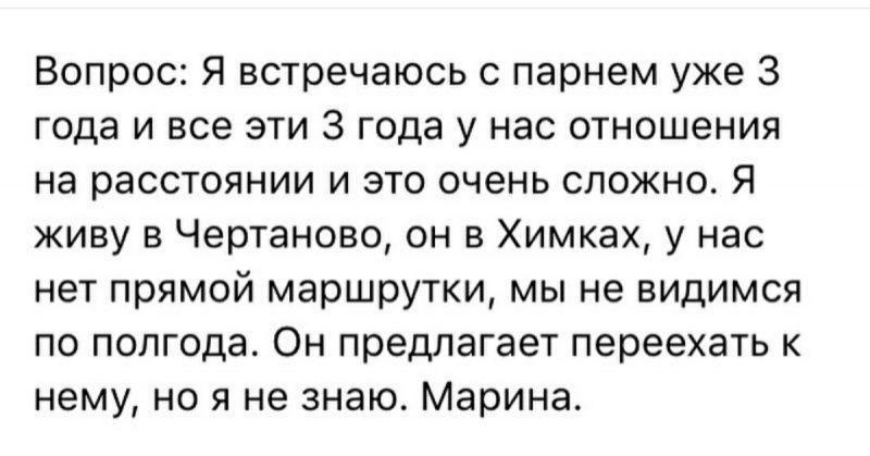 otnosheniya-na-rasstoyanii-kak-soxranit-lyubov